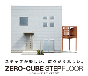 ゼロキューブ|ステップフロア